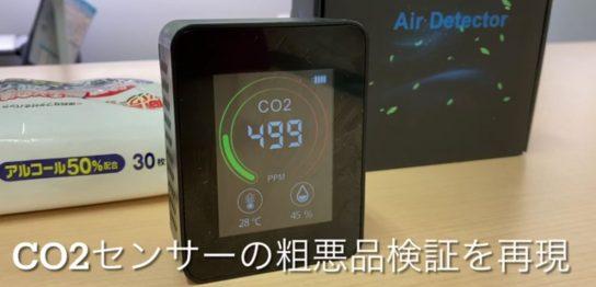 CO2センサーの粗悪品検証を再現