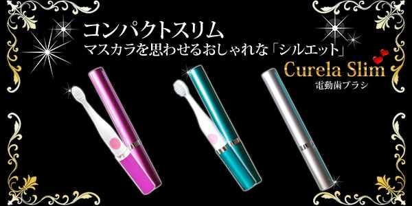 女性用 コンパクト 電動歯ブラシ おすすめ