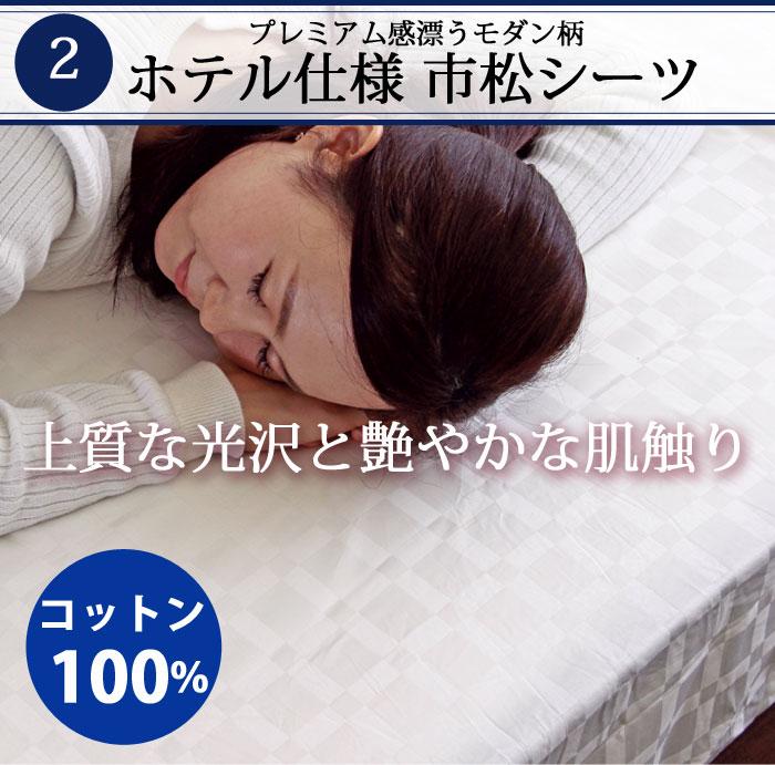 寝具3点セット