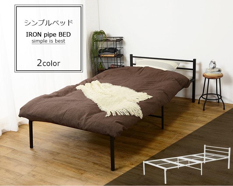 シングルベッド ベッド 激安 パイプ 安い 通販 1人用