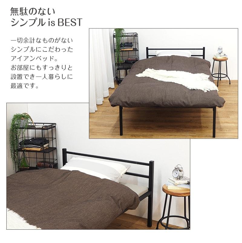 シングルベッド ベッド 激安 安い パイプ 通販 1人用
