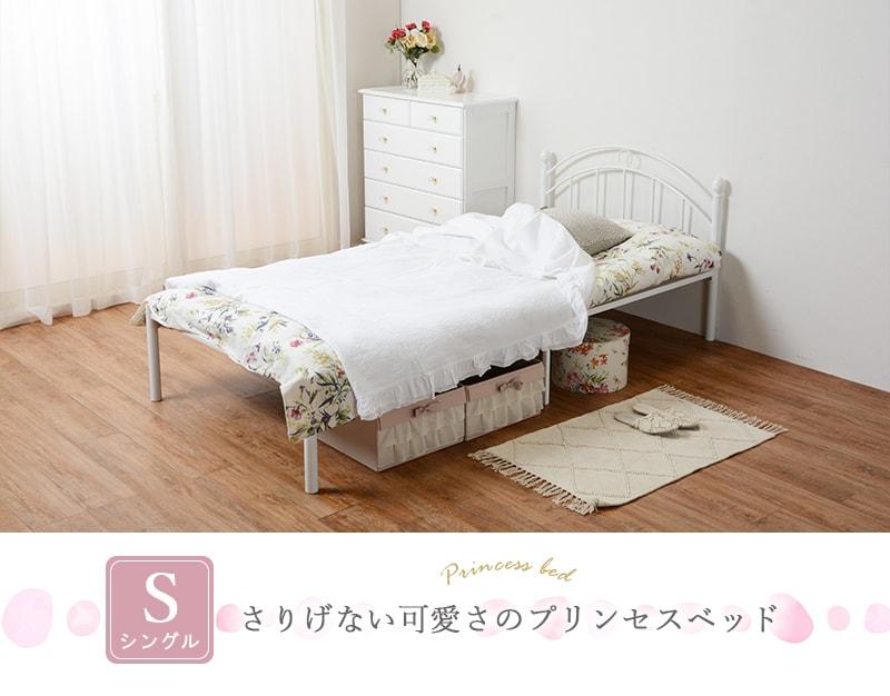 シングルベッド パイプ 姫系 激安 快適 通販 1人用