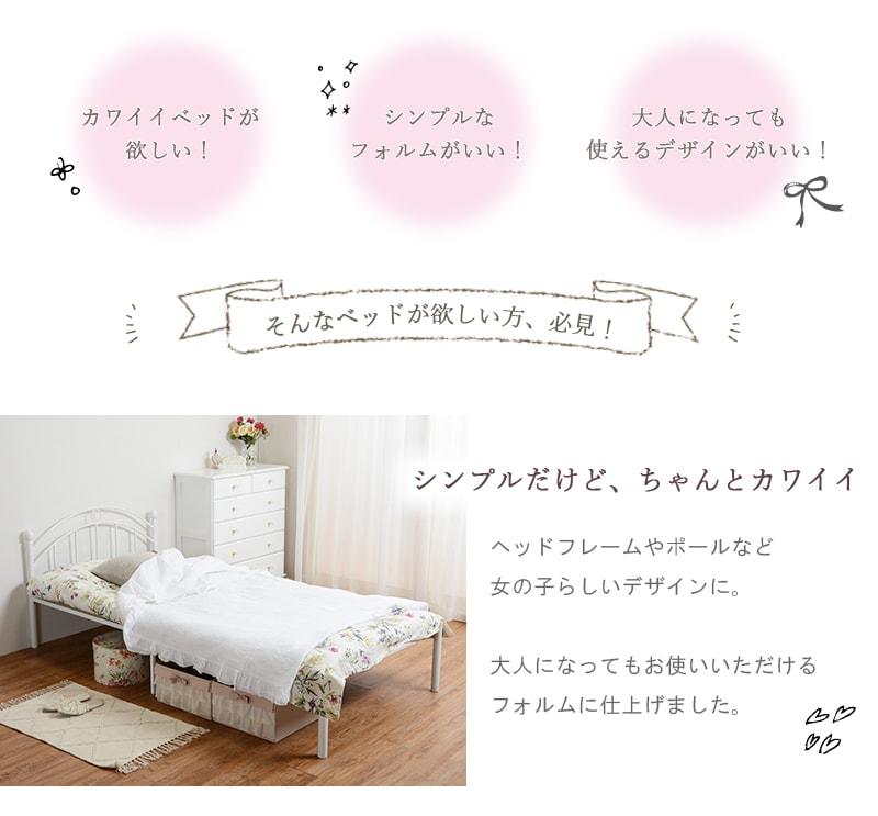 シングルベッド ベッド 姫系 パイプ 激安 快適 通販 1人用