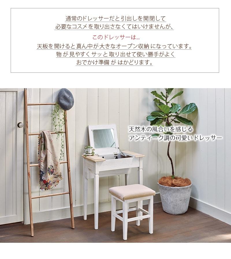 ドレッサー 化粧台 テーブル かわいい 鏡台 収納 スツール