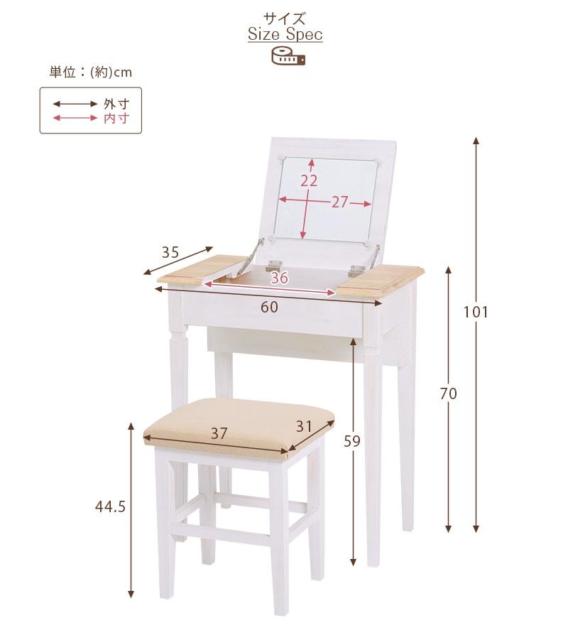ドレッサー 化粧台 テーブル 可愛い  鏡台 収納 デスク 椅子