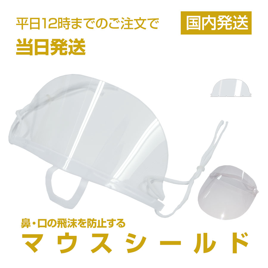 https://wakuwakushop.jp/SHOP/mouthshield.html